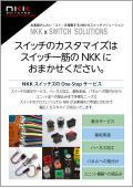 NKKのスイッチソリューション