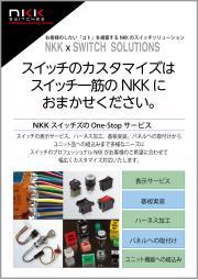 NKKのスイッチソリューション 表紙画像