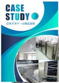 各種建物における「におい問題の解決事例集」 日本デオドール