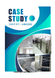 各種建物における「におい問題の解決事例集」 日本デオドール 表紙画像