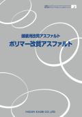 ポリマー改質アスファルト総合カタログ 表紙画像