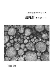 高級 無垢 3層フローリング【ALPEAT】 表紙画像