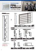 製品別カタログ アルミフランジパネル『FPNシリーズ』 表紙画像