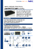 PLCなど現場の情報を比較的低価格で統合的に見える化する生産情報可視化集計システム:NECプラットフォームズ 表紙画像