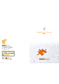 株式会社スリーハイ 総合カタログ 表紙画像