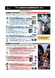 『耐薬品性スプレーボトル』 表紙画像