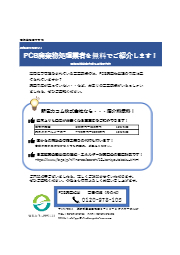 PCB廃棄物処理業者を無料でご紹介 表紙画像