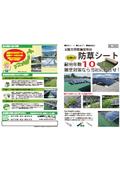 太陽光発電施設専用防草シート カタログ