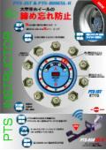 ナットランナーシステム『PTSインストラクター』 表紙画像