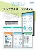 マルチサイネージシステム商品カタログ 表紙画像