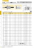 【26版】『E2型ケイグランド ノックアウト接続用コネクタ(ストレート形)E2BG』 表紙画像
