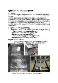 超音波とファインバブル(マイクロバブル)による洗浄技術 表紙画像