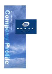 【総合カタログ】株式会社 アイ・シイ・エス 会社案内 表紙画像