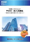 【納入実績】PMAC納入実績集