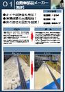 無溶剤UVコーティング 施工事例集 表紙画像