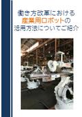 働き方改革における産業用ロボットの活用方法についてご紹介