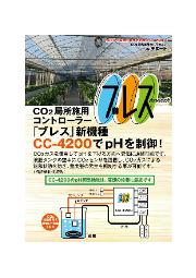 CO2局所施用コントローラー『CC-4200』 表紙画像