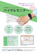 バイタルモニター 商品カタログ 表紙画像