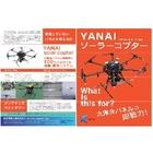 太陽光発電パネル監視システム『YANAI ソーラーコプター』 表紙画像
