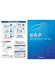 表面処理技術『SEP処理』 表紙画像