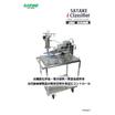 高精度湿式分級機『SATAKE i Classifier』 表紙画像
