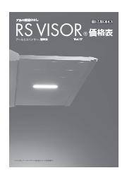 アルミ軽量ひさし RSバイザーVol.17 価格表 表紙画像