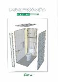 トイレユニットシステム