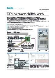 DPIイミュニティ試験システム 表紙画像