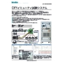 DPIイミュニティ試験システム_20200422.jpg