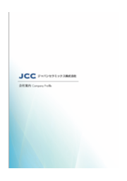 ジャパンセラミックス株式会社 会社案内 表紙画像