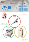ハンドトーチ型ファイバレーザ溶接機『UW-SHシリーズ』【UJFL-HL-003】