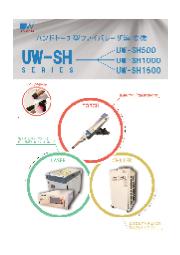 ハンドトーチ型ファイバレーザ溶接機『UW-SHシリーズ』【UJFL-HL-003】 表紙画像