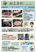ダイコー東京支社 加工事例No,50(ガスケット・パッキン・工業用製品)NBR 表紙画像