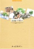 三協紙業株式会社 会社案内 表紙画像