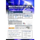 データ解析付き NGS受託サービス各種 表紙画像