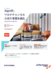 【倉庫管理システム 導入事例】食品小売業 Argos社 表紙画像