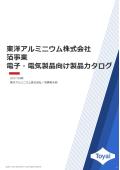 東洋アルミニウム  箔事業本部  電子・電気製品向け製品カタログ