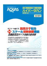 貫流ボイラ用複合処理剤『ハイパータカンHPシリーズ』 表紙画像
