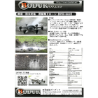 産業用ドローン『WP06-BASE』 表紙画像