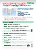 キャビネットラック RKCシリーズ【新型】付帯サービス