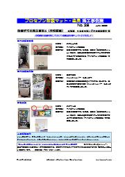 《プロセブン耐震金具・マット 施工事例集 No.28》 診療所での施工事例(4) 内視鏡室 表紙画像