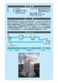 砂ろ過装置【リーチフィルター納入事例】千葉県大手ガス会社 表紙画像