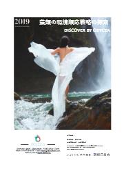 Odecya社(フランスブルターニュ地方海藻由来化粧品原料総合カタログ) 表紙画像