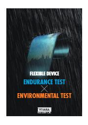 【環境・動作連動型】耐久試験システム カタログ 表紙画像
