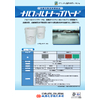 ナルファルトトップハードPS200218.jpg