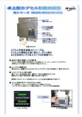 カプセル計数機 『MC-500』 表紙画像