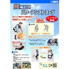 『腰補助用 パワーアシストスーツ』レンタル 表紙画像