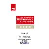 空調用ADパイプ・ワンタッチ継手 技術資料(2019年9月改定版).jpg