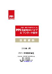 【技術資料】PPI 空調用ADパイプ&ワンタッチ継手 技術資料 表紙画像
