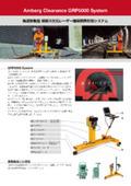 建築限界計測システム『GRP5000』